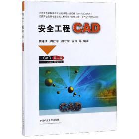安全工程CAD(第2版)/魏连江等