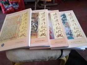 古旧书刋报收藏2007年笫二,三,四,五揖共四册