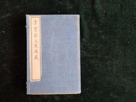 民国石印【文史通义】全一函4册 广益书局