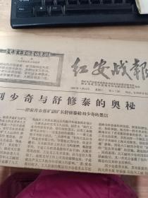红安战报  1967年 刘少奇与舒修泰的奥秘