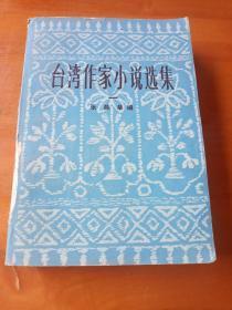 台湾作家小说选集一