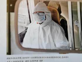 疫情特刊!!!《中国新闻周刊》(抗击新冠肺炎武汉现场)2020年第4期  有很多疫情图片