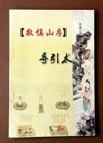 《敬慎山房导引图》失传二百年的大清养生秘术。