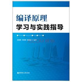 编译原理学习与实践指导