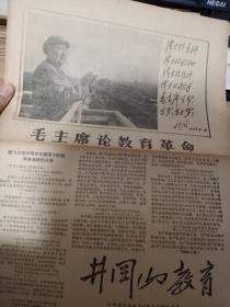 井冈山教育 1967年  毛泽东论教育革命