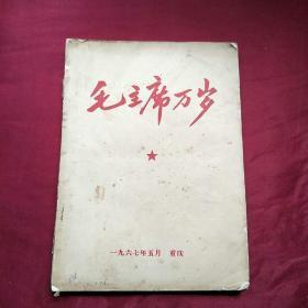 毛主席万岁(文革时期)16开本 1967年5月重庆