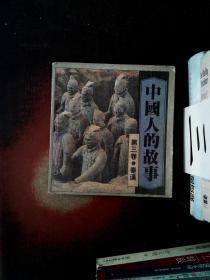 中国人的故事 第三卷