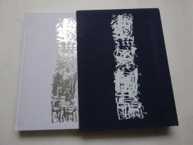 今日中国艺术家《魏立刚 魏州军械库》艺术名家大型画册 8开布面硬精装函套本【原价680元】