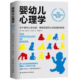 婴幼儿心理学:关于婴幼儿安全感、情绪控制和认知发展的秘密