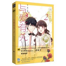 中国现代漫画:与爱有关 2 (畅销漫画)