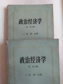 政治经济学(上卷第一分册   第二分册)