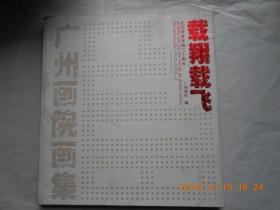 33805《载翔载飞:纪念改革开放三十周年》