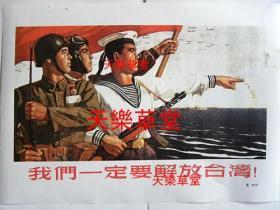 我们一定要解放台湾-高 虹(绘画)【8开40厘米x30厘米】2019年新印刷品.装饰画