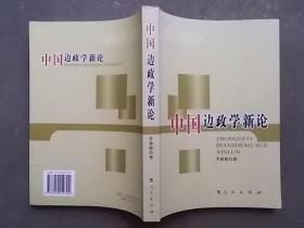中国边政学新论
