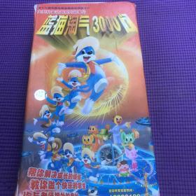 蓝猫淘气3000问光盘(23张VCD)