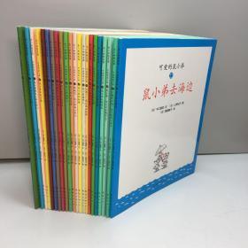 可爱的鼠小弟系列绘本;【1-22】 共22册全