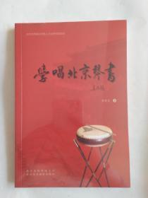 学唱北京琴书