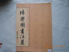 33811《杨乐园书法集》内附一封杨乐园的信