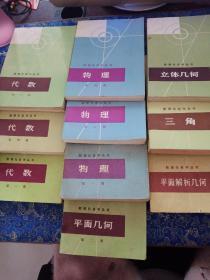 数理化自学丛书 编委会 代数 (第一册,第二册,第三册,第四册)平面解析几何、平面几何(第二册),三角,立体几何,物理【第一册第二册第四册】【共10本合售】