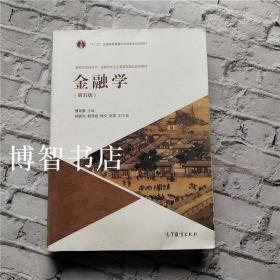 金融学第五版5版曹龙骐高等教育出版社2016年版9787040451498