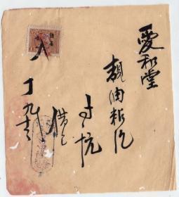 """民国印花税票-----民国15年(1926)广东省开平市荻海埠""""合昌隆""""卖货发票 (税票1张) 5-1"""