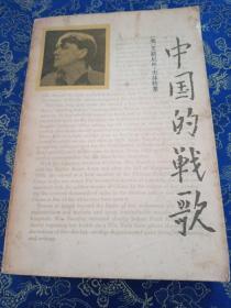 中国的战歌