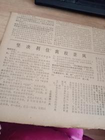 火线战报 1968年  不搞对敌斗争就是修正主义