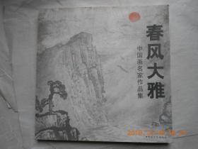 33821《春风大雅——中国画名家作品集》