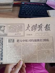 火线战报 1968年 把大中红司的战旗打到底