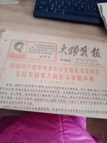 火线战报 1968年  中国共产党中央委员会主席毛泽东同志支持美国黑人抗暴斗争的声明