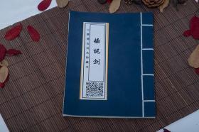 插泥剑【三僚杨公风水馆】