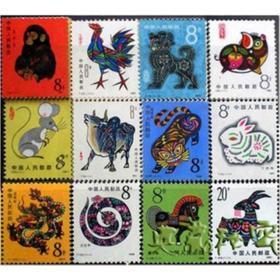 第一轮生肖单枚邮票大全套-猴到羊12版