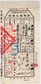 """茶专题---新中国税收票证----1955年安徽省巢县税务局""""货物税完税照"""" 茶叶  6412"""