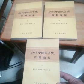 近代中越关系史资料选编(上中下册)