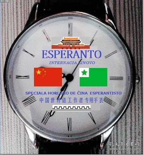 中国世界语者专业电子表