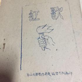 红歌,1966年中山大学汕头学习队编