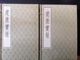 建康实录(古逸丛书三编之九,宋本影印)共2函8册全