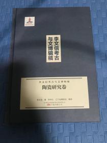 李文信考古与文博辑稿陶瓷研究卷