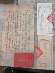民国报纸、建国初书法信纸学生证等制品 合售