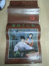 红楼梦挂历 金陵十二钗钗挂历1987年何赛飞版本 1年12个月全 标准尺寸