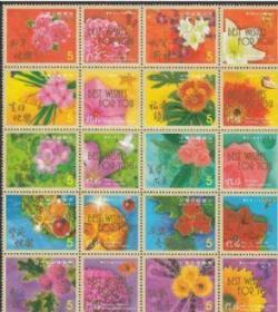 【台湾常119 祝福邮票+副票20全 】 全新十品