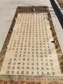 《般若波罗蜜多心经》超大平幅楷书书法字画,长3.3米,宽1.45米,唐书法家欧阳询落款,字体正楷漂亮,保非印刷品,喜欢可拍