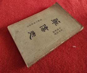 民国17年初版《华侨志》道林纸印,商务印书馆出版,开本22.5*14:8cm。。