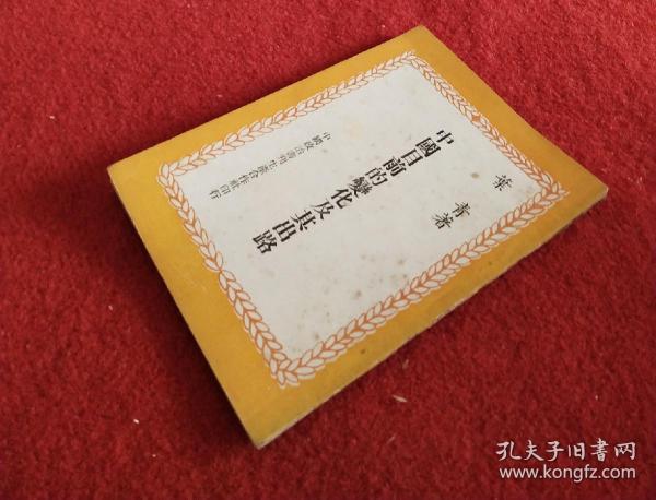 叶青著民国39年版《中国目前的变化及其出路》。