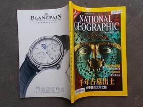 国家地理杂志 中文版 2001.3