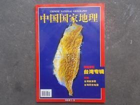 中国国家地理 2001.3 台湾专辑 无地图