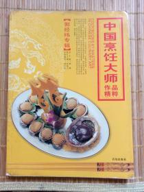 作者签名图书   中国烹饪大师作品精粹   郭经纬专辑