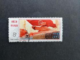 邮票J15全国工业学大庆会议4-3信销近上品(折)