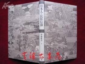 日本人と民俗信仰(日语原版 精装本)日本人和民俗信仰