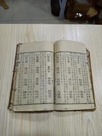 木刻本《三字锦》1册